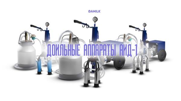 Доильные аппараты АИД: 1, пластик, с нержавеющими стаканами, Еврокомплектация