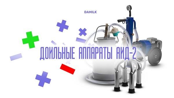 Доильный аппарат АИД-2: сборка, плюсы и минусы установки