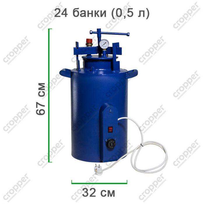 Электрический автоклав для консервирования HousePro-24