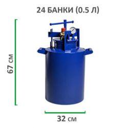 Автоклав для консервирования HousePro-24
