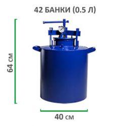Автоклав для консервирования HousePro-42