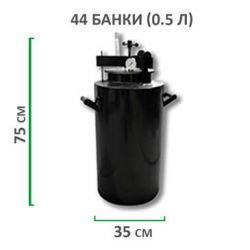 Автоклав из черной стали для консервирования Укрпромтех «Че-44»