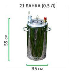 Автоклав з нержавійки для консервування Троян Люкс-21
