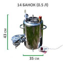 Автоклав з нержавійки для консервування Троян Люкс-14 ЕЛ