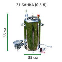 Автоклав з нержавійки для консервування Троян Люкс-21 ЕЛ