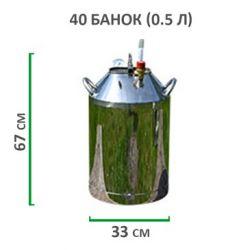 Автоклав з нержавійки для консервування Троян Мега-40