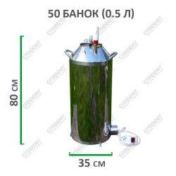 Электрический автоклав из нержавейки для консервирования Троян МЕГА-50
