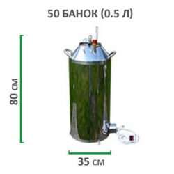 Електричний автоклав з нержавійки для консервування Троян МЕГА-50