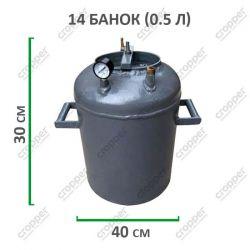 Автоклав из газового балона для консервирования Троян РБ-14