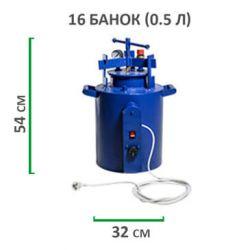 Электрический автоклав для консервирования HousePro-16