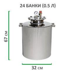 Автоклав з нержавійки для консервування Cropper 24