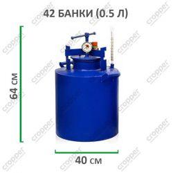 Автоклав для консервирования HousePro-42 усиленный с краном