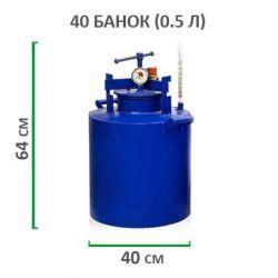 Автоклав для консервування HousePro-42 посилений