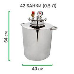 Автоклав з нержавійки для консервування Cropper 42