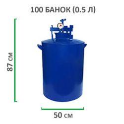 Автоклав для консервирования HousePro-100