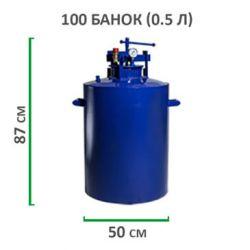 Автоклав для консервування HousePro-100 посилений