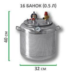 Автоклав из нержавейки для консервирования Укрпромтех «УТех-А16»