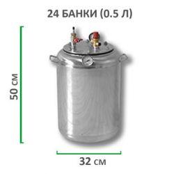 Автоклав из нержавейки для консервирования Укрпромтех «УТех-А24»