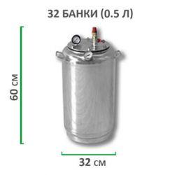 Автоклав из нержавейки для консервирования Укрпромтех «УТех-А32»