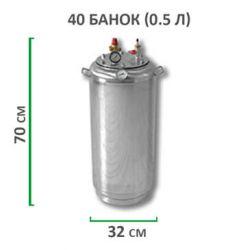 Автоклав из нержавейки для консервирования  Укрпромтех «УТех-А40»
