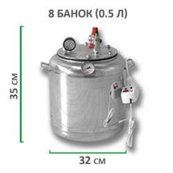 Електричний автоклав з нержавійки для консервування Укрпромтех «УТех-А8»