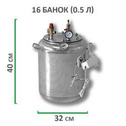 Электрический автоклав из нержавейки для консервирования Укрпромтех «УТех-А16»