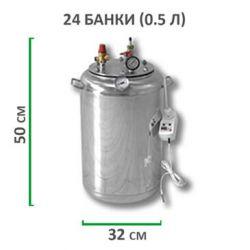 Електричний автоклав з нержавійки для консервування Укрпромтех «УТех-А24»