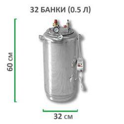 Електричний автоклав з нержавійки для консервування Укрпромтех «УТех-А32 »