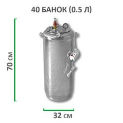 Электрический автоклав из нержавейки для консервирования Укрпромтех «УТех-А40»