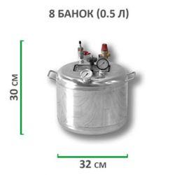 Автоклав из нержавейки для консервирования Укрпромтех «ГУД-8»