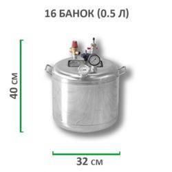 Автоклав из нержавейки для консервирования Укрпромтех «ГУД-16»