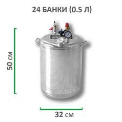 Автоклав из нержавейки для консервирования Укрпромтех «ГУД-24»