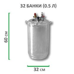 Автоклав из нержавейки для консервирования Укрпромтех «ГУД-32»