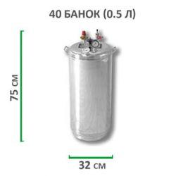 Автоклав из нержавейки для консервирования Укрпромтех «ГУД-40»