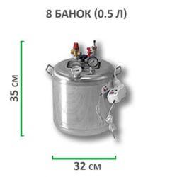 Електричний автоклав з нержавійки для консервування Укрпромтех «ГУД-8 електро»