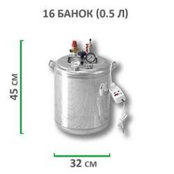 Електричний автоклав з нержавійки для консервування Укрпромтех «ГУД-16 »