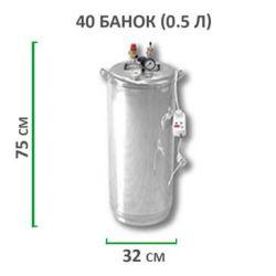Электрический автоклав из нержавейки для консервирования Укрпромтех «ГУД-40 »