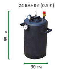 Автоклав для консервування Троян-24