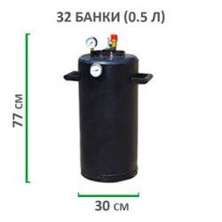 Автоклав для консервування Троян-32