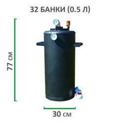 Електричний автоклав для консервування Троян-32 ЕЛ