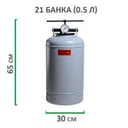 Автоклав для консервування Новогаз «УБ-30»