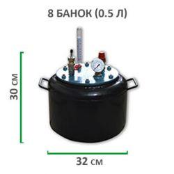 Автоклав для консервирования Укрпромтех «УТех-8»