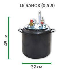 Автоклав для консервирования Укрпромтех «УТех-16»