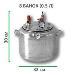 Автоклав из нержавейки для консервирования Укрпромтех «УТех-А8»
