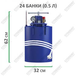 Автоклав Белорус-24 электро