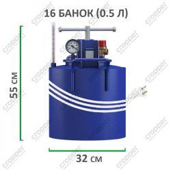 Автоклав Білорус-16 електро