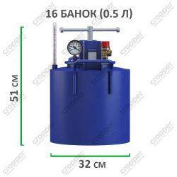 Автоклав Білорус-16