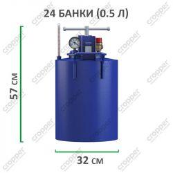 Автоклав Белорус-24