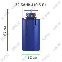 Автоклав Білорус-32