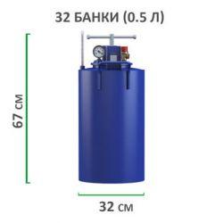 Автоклав Белорус-32